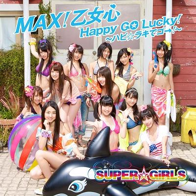 SUPER☆GiRLS」の「MAX!乙女心/Happy GO Lucky!~ハピ☆ラキでゴー!~」初日、4位にランクイン_e0025035_9105078.jpg