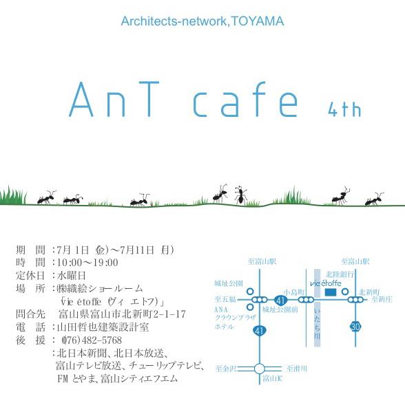 開催中!「AnT Cafe 4th」-インテリアから考える住まい-_e0189939_19215175.jpg
