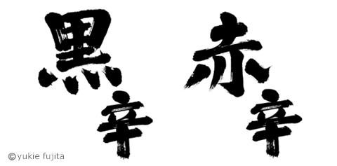 商品ロゴ : 「黒辛」・「赤辛」 株式会社神戸屋 様_c0141944_2148136.jpg