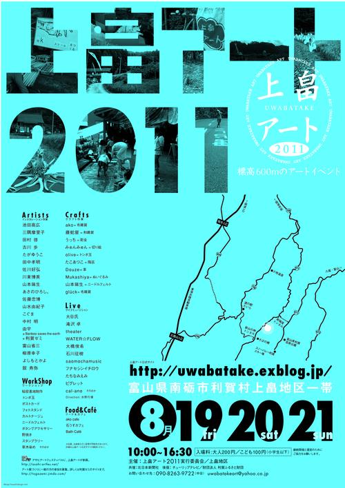 上畠アート2011  今年も参加します_b0151262_192277.jpg