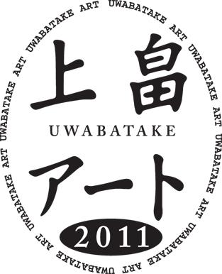上畠アート2011  今年も参加します_b0151262_1953946.jpg
