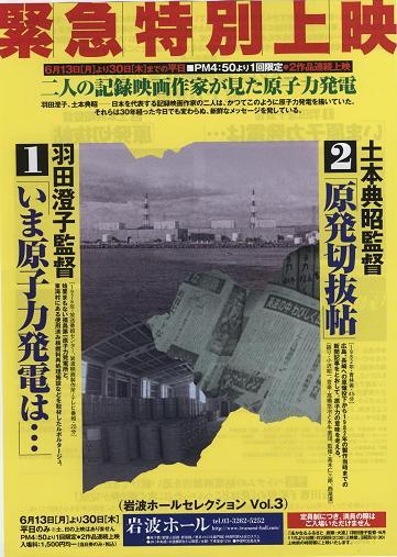 かつての原発と放射能の映画_f0139963_654111.jpg