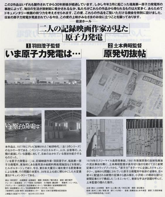 かつての原発と放射能の映画_f0139963_6541242.jpg