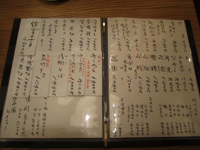 鍋焼うどんの探求(30) 蕎麦切 森の@本郷 至高のきしめん_f0030574_23591975.jpg