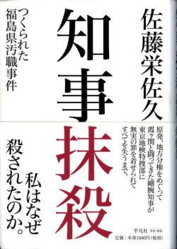国家の犯罪‐原発マフィアが日本を狂乱化した 鬼塚英昭_c0139575_2135972.jpg