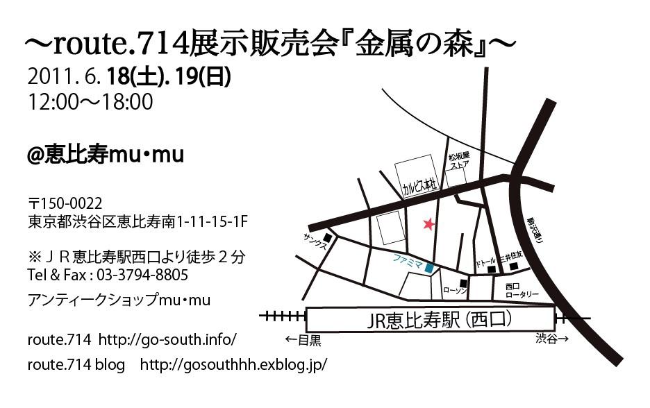 route.714展示販売会「金属の森」第二弾!_f0168398_7293178.jpg