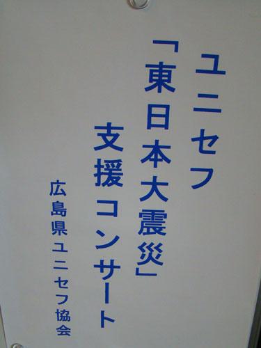 ユニセフ 「東日本大震災」支援コンサート_a0047200_19113193.jpg