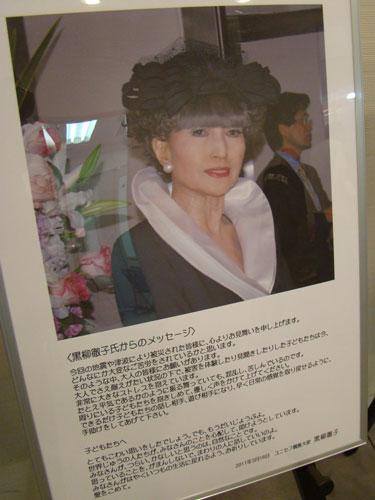 ユニセフ 「東日本大震災」支援コンサート_a0047200_1911508.jpg