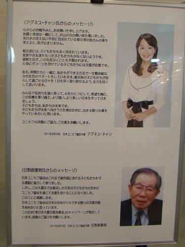 ユニセフ 「東日本大震災」支援コンサート_a0047200_19115090.jpg