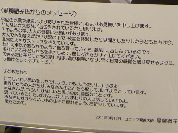 ユニセフ 「東日本大震災」支援コンサート_a0047200_19115139.jpg