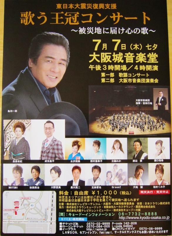 歌う王冠コンサート開催のお知らせ_b0083801_18333571.jpg