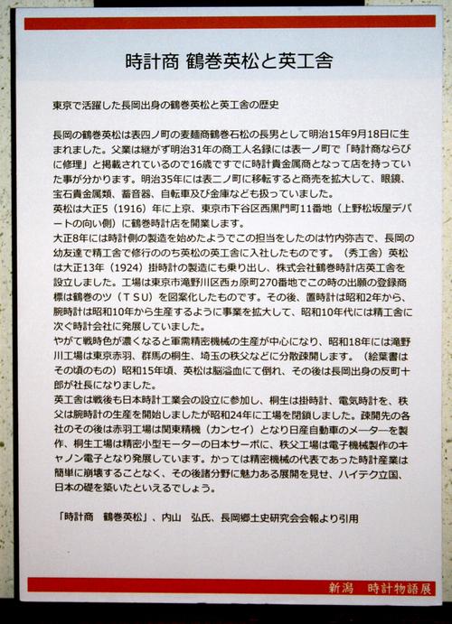 『新潟古時計物語展』もあと2日です。_d0178825_1049127.jpg