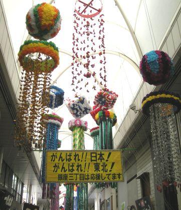 銀座通りの七夕まつりをご紹介します。  by 甲府店_f0076925_14441161.jpg