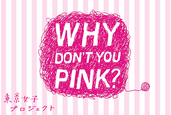WHY DON\'T YOU PINK?展_d0151827_1041436.jpg