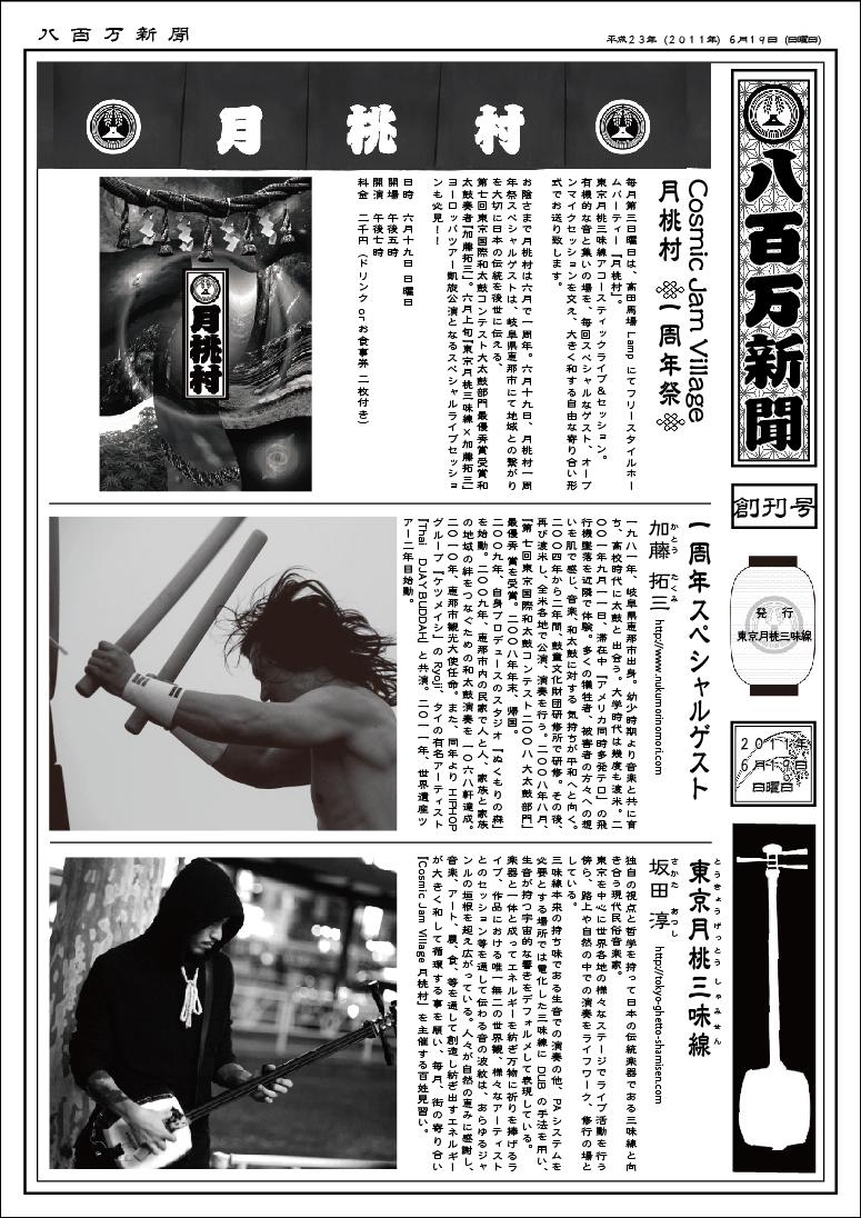 「八百万新聞」にて 筆名:吉本素直名義で毎月詩の寄稿をさせて頂いております。_d0158942_21362842.jpg