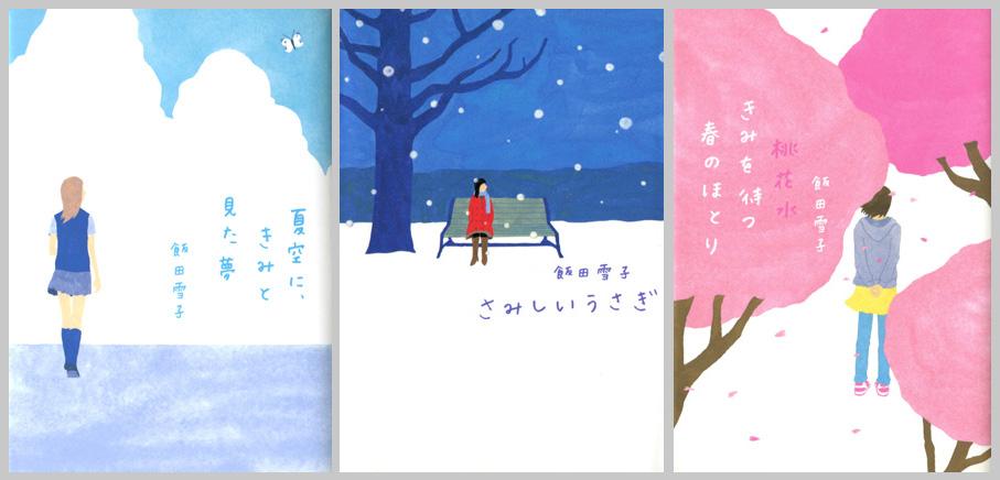 飯田雪子さん著書 装画シリーズ_b0136144_7333540.jpg