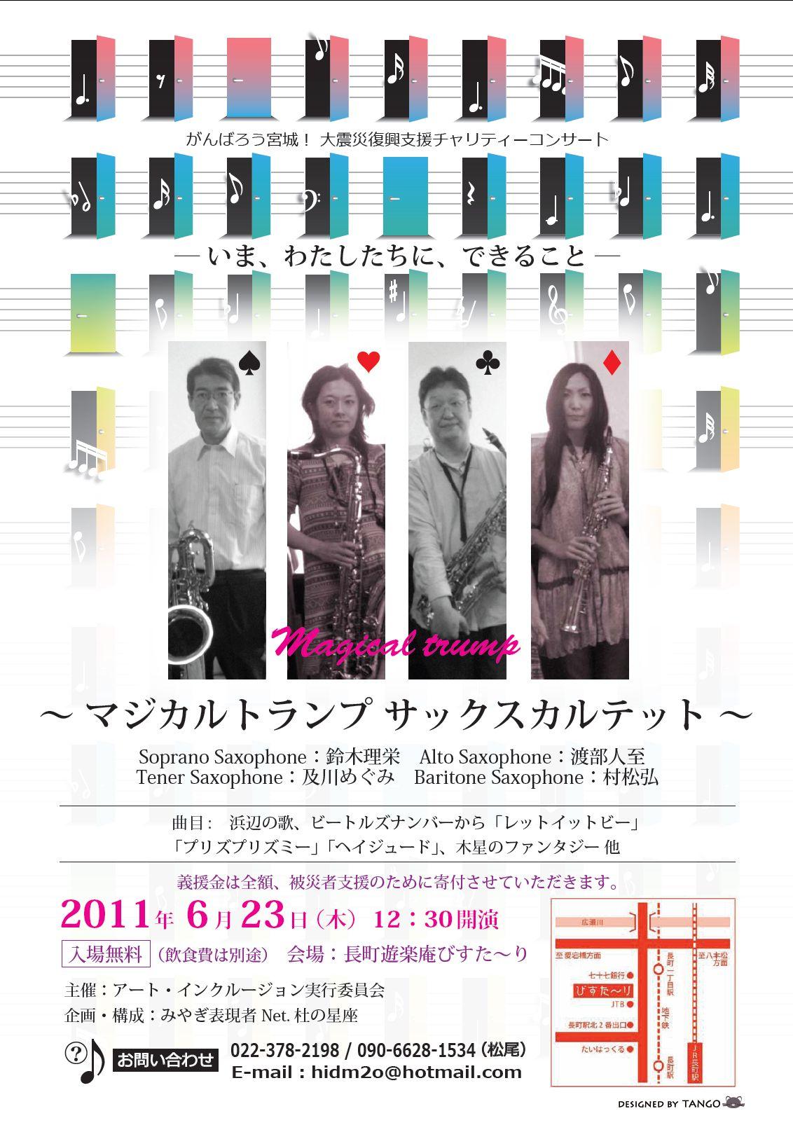 【宣伝】大震災復興支援チャリティーコンサート_b0206845_13422530.jpg
