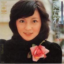 太田裕美 全アナログ盤シングル&CDシングル_d0022648_2022553.jpg