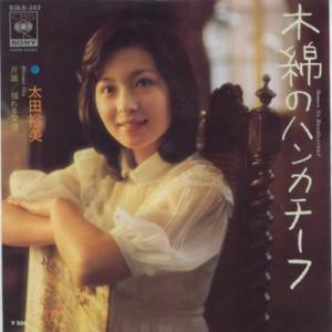 太田裕美 全アナログ盤シングル&CDシングル_d0022648_20405892.jpg
