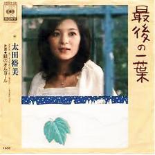 太田裕美 全アナログ盤シングル&CDシングル_d0022648_20413112.jpg