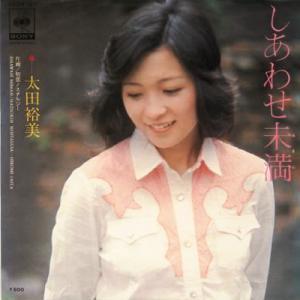 太田裕美 全アナログ盤シングル&CDシングル_d0022648_20551958.jpg