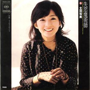 太田裕美 全アナログ盤シングル&CDシングル_d0022648_2111162.jpg