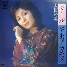 太田裕美 全アナログ盤シングル&CDシングル_d0022648_21112654.jpg