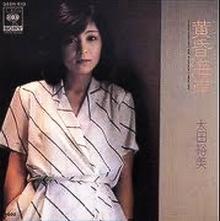 太田裕美 全アナログ盤シングル&CDシングル_d0022648_21315930.jpg