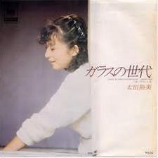 太田裕美 全アナログ盤シングル&CDシングル_d0022648_2131746.jpg