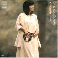 太田裕美 全アナログ盤シングル&CDシングル_d0022648_2132320.jpg
