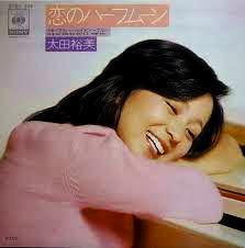 太田裕美 全アナログ盤シングル&CDシングル_d0022648_2133638.jpg