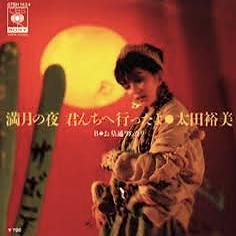 太田裕美 全アナログ盤シングル&CDシングル_d0022648_21432561.jpg
