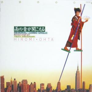 太田裕美 全アナログ盤シングル&CDシングル_d0022648_21585484.jpg