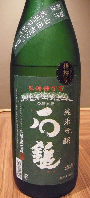 『石槌 純米吟醸槽 搾り』_f0193752_443522.jpg