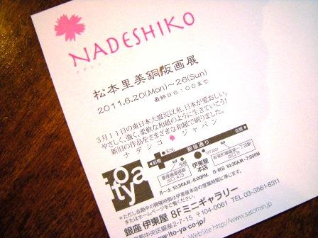 松本里美銅版画個展「NADESHIKO」_f0196455_21213939.jpg