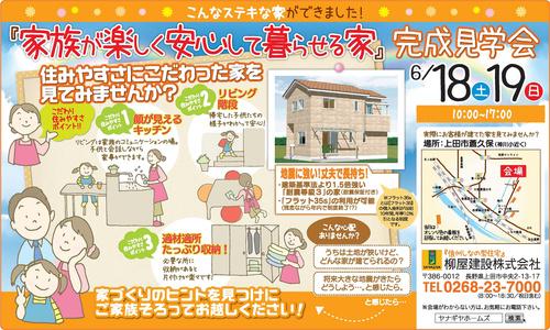 『家族が楽しく安心して暮らせる家』完成見学会!_f0183480_1353394.jpg