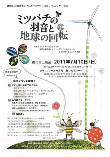 「ミツバチの羽音と地球の回転」御代田上映会のご案内_d0028589_1852776.jpg