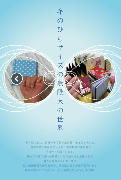 お知らせ  熊本で「ふくまめ創作豆本展」開催_a0037907_21281927.jpg