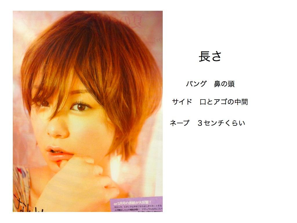大人気☆ 田中美保ちゃんショート分析_c0222817_21214941.jpg