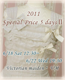 2011 Special Price 5days Ⅱ開催中です。_f0114717_20545984.jpg