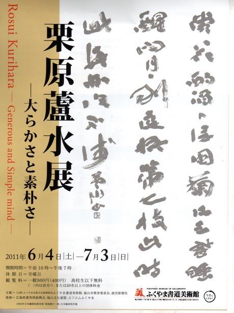 栗原蘆水展と玉垣千尋_a0072623_12251354.jpg