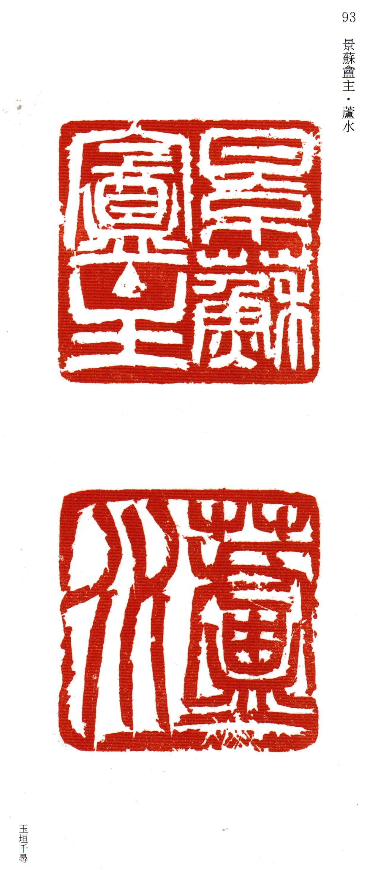栗原蘆水展と玉垣千尋_a0072623_12421421.jpg