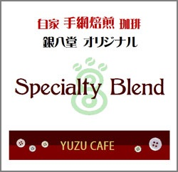 YUZU CAFE_b0195242_10425133.jpg