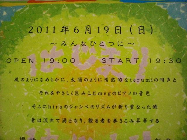 一二三 LIVE_a0108963_10541212.jpg