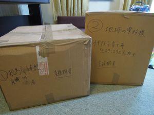 第8便、福島県相馬市、宮城県仙台市への発送_e0030586_014279.jpg