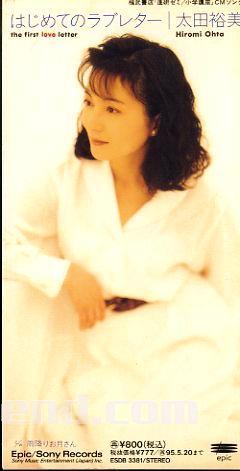 太田裕美 全アナログ盤シングル&CDシングル_b0033699_1184422.jpg