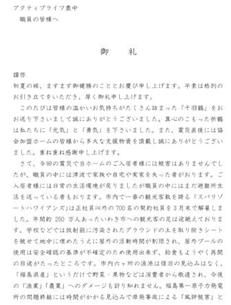 折鶴お礼状<アクティブライフ豊中>_c0107602_16202726.jpg