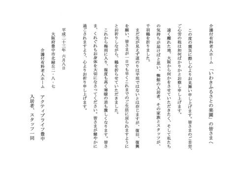 折鶴お礼状<アクティブライフ豊中>_c0107602_1682412.jpg