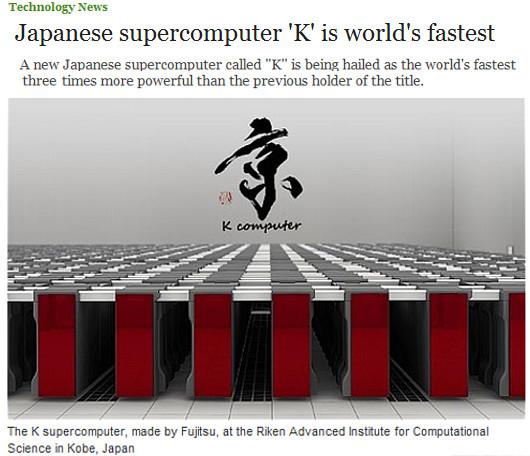 世界で報じられる日本のスパコン1位奪還のニュース_b0007805_21203642.jpg