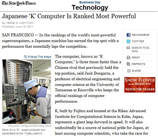 世界で報じられる日本のスパコン1位奪還のニュース_b0007805_2134313.jpg